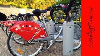 лион VLOG - Как пользоваться прокатом велосипедов во Франции - Лионский Велопрокат