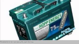 Самые дешевые автомобильные аккумуляторы(http://autoparts-t.com/select/price_group10/ Огромный выбор аккумуляторов в интернет-магазине AUTO PARTS г.Чернигов Доставка по..., 2015-03-02T07:55:09.000Z)