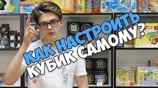 ЯК НАЛАШТУВАТИ І ПОЧИСТИТИ КУБИК САМОМУ | Секрети розкриває Микита Ковальчук