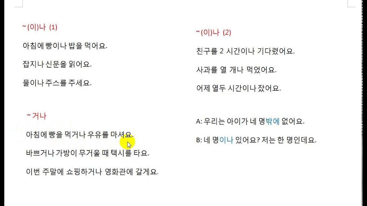 fce02916228 Изучаем корейский язык. Урок 53. (이)나 거나 ( союз или) - YouTube