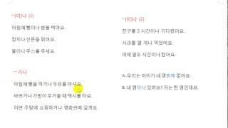 Изучаем корейский язык. Урок 53. (이)나_거나 ( союз или)