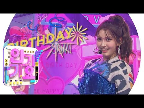 SOMI(전소미) - BIRTHDAY @인기가요 Inkigayo 20190616