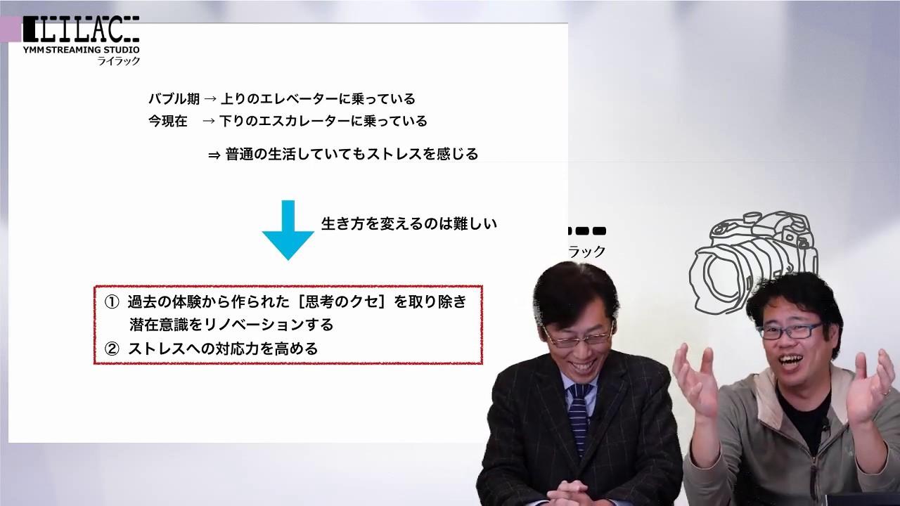 スペシャリスト紹介映像② 達成脳トレーナー寺岡俊一さん