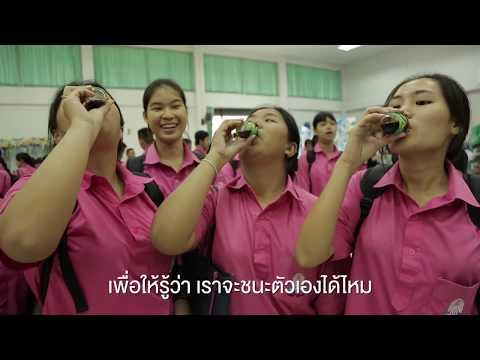 ชัยชนะ version โรงเรียนชลบุรี สุขบท  3/08/2017