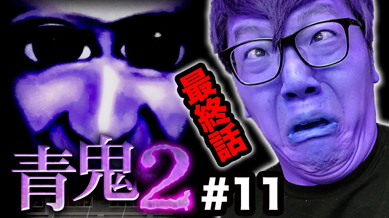青鬼2】ヒカキンの青鬼2実況プレ...
