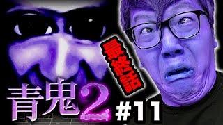 【青鬼2】ヒカキンの青鬼2実況プレイ Part11(ひろし編最終回)【ホラーゲーム】 thumbnail