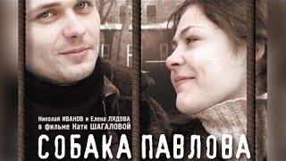 СОБАКА ПАВЛОВА (2005) / Трагикомическая мелодрама