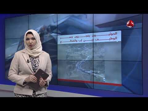 موجز الاخبار | 22 - 04 - 2019 | تقديم بسمة أحمد | يمن شباب