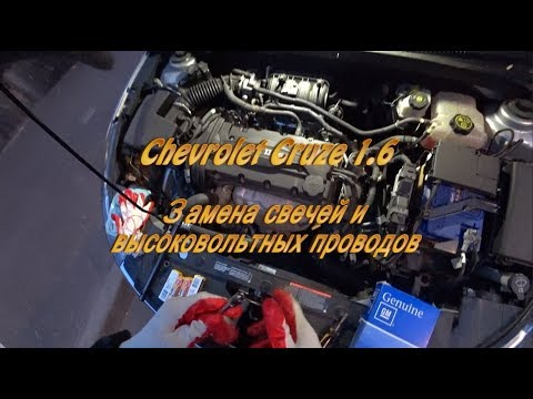 Chevrolet Cruze 1.6 - Замена свечей зажигания / Высоковольтных проводов