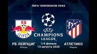 Лейпциг - Атлетико Мадрид. Прогноз на Лигу чемпионов. Прогнозы на спорт.