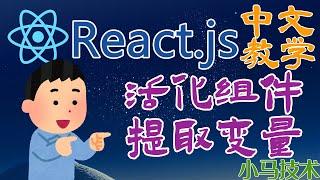React.js 中文开发入门教学 - 从 React 组件提取变量