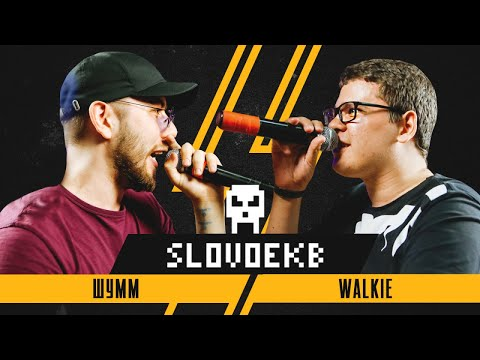 SLOVO: ШУММ vs WALKIE (FREESTYLE) | ЕКАТЕРИНБУРГ