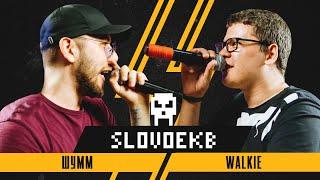 SLOVO: ШУММ vs WALKIE (FREESTYLE) | ЕКАТЕРИНБУРГ