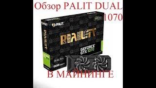 Обзор Palit GeForce GTX 1070 Dual в майнинге - отзывы в Pleer.Ru