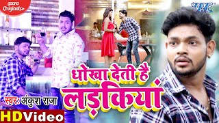 Download #Video - धोखा देती है लड़किया | Ankush Raja - Bhojpuri Sad Song | Superhit Songs 2020