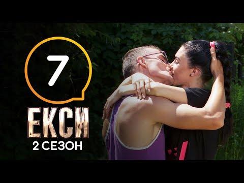 Эксы. Сезон 2. Выпуск 7 от 01.11.2019
