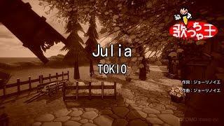 【カラオケ】Julia/TOKIO