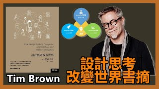 #4 IDEO Tim Brown 教我們的事:如何從需求性(Desirability)、存活性(Viability)與可行性(Feasibility)檢驗與實現創新【傑西哥的企業創新診療室】
