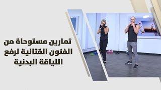 روان عبدالهادي - تمارين مستوحاة من الفنون القتالية لرفع اللياقة البدنية
