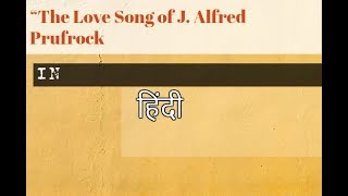 """""""The Love Song of J. Alfred Prufrock T. S. Eliot's 