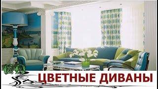 Цветные Диваны в Интерьере(Идеи для дома на http://styldoma.ru Цветастые диваны, чтобы помочь Вам быть смелыми. Чаще всего мы останавливаем..., 2015-08-11T03:00:01.000Z)