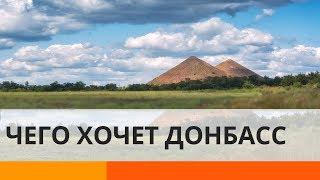 Чего на самом деле хочет оккупированный Донбасс?