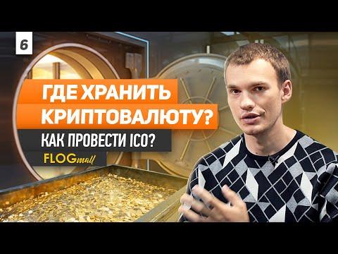 Где хранить криптовалюту? | Спецвыпуск об ICO | Криптовалютная E-commerce площадка - FLOGMall