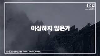 Download lagu 어거스트디 이상하지 않은가(feat.RM) 피아노 (Agust D Strange(feat.RM) PIANO)