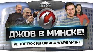 Джов в Минске! Репортаж из офиса компании Wargaming!