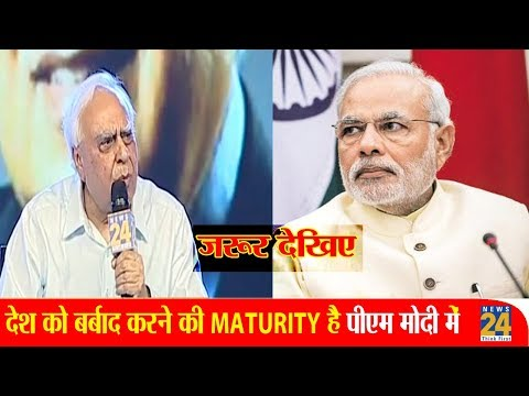 Rashtriya Sammelan में Kapil Sibal ने PM Modi पर साधा निशाना