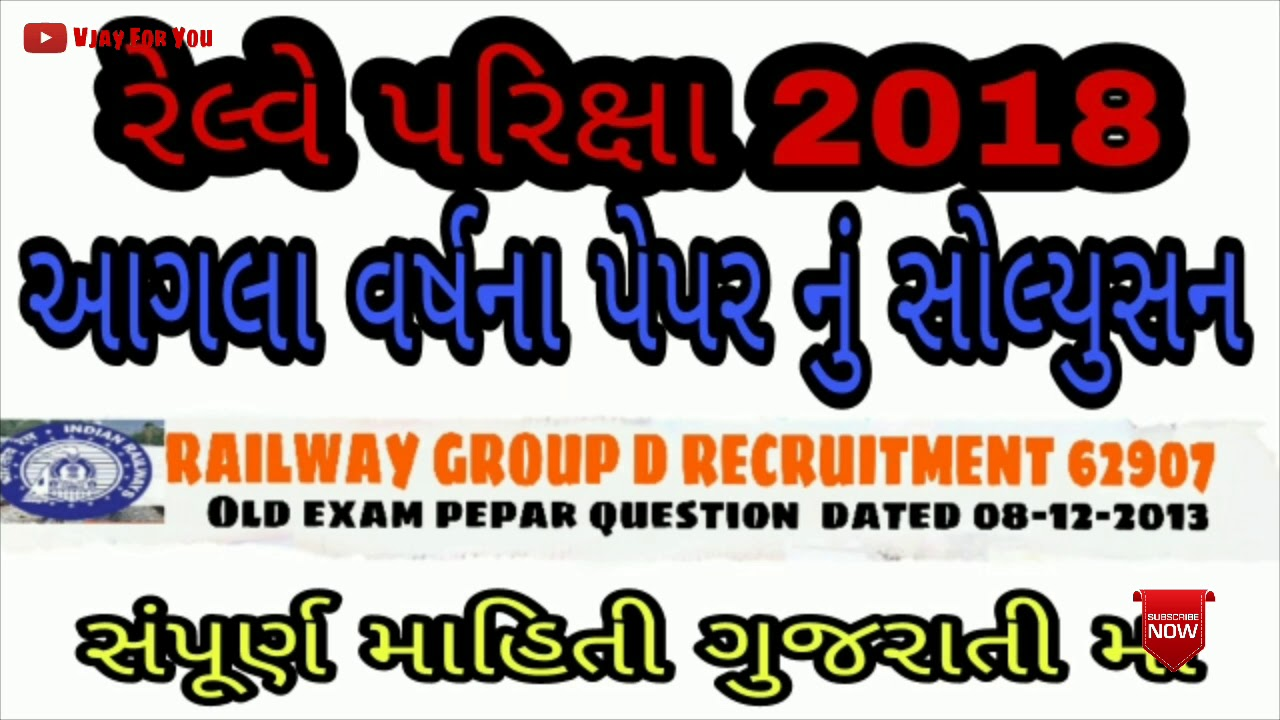 Railway Group D Book Gujarati