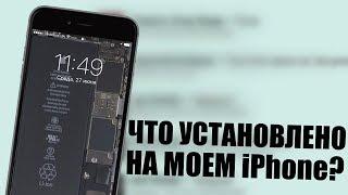Что установлено на моем iPhone? ИЮНЬ 2018