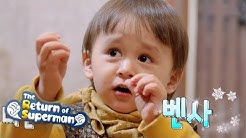 Bentley is eating and William is putting it in! [The Return of Superman Ep 326]