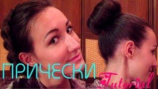 Объёмный модный пучок и плетём ажурную косу(ОТКРОЙ МЕНЯ!♡ Всем огромный привет!!! И продолжаем тему про волосы... и на этот раз я вместе с Анастасией Enjoyours..., 2013-10-24T06:04:31.000Z)