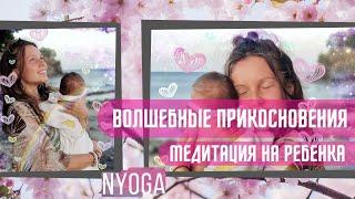 Волшебные прикосновения 🙏 Медитация ☀️Исцеляющий Массаж 🙌 Йога Медитации Видеоуроки 💜 NYoga 💜