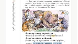 Электронный интерактивный учебник. РУССКИЙ ЯЗЫК. 1 класс