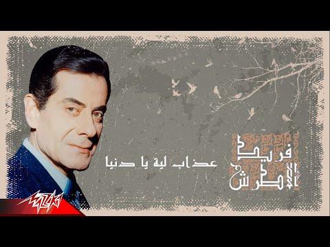 Farid Al Atrache - Azab Leh Ya Donia | فريد الاطرش - عذاب لية يا دنيا