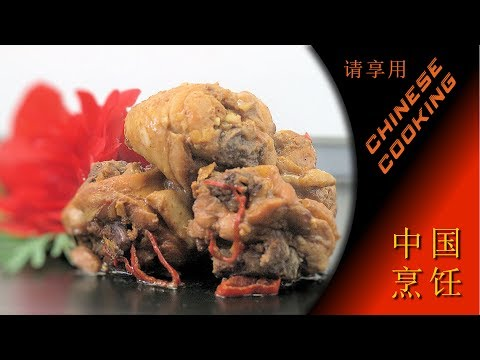 Chinese Chicken & Red Bean Curd Recipe (Asian Cooking)