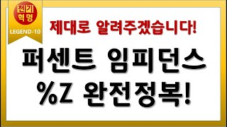 [전기기사-기사실기] 퍼센트임피던스 제대로 배우기! 완…