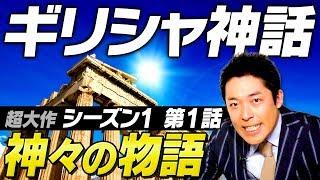 【三部作】ギリシャ神話〜神々の物語〜シーズン1 第1話