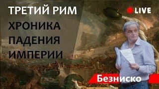 Фото ТРЕТИЙ РИМ Хроники падения Империи - выпуск 1