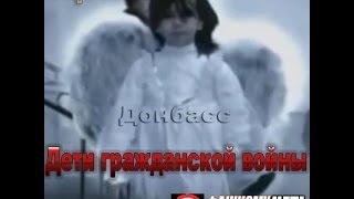 ДЕТИ ВОЙНЫ (Сергей Ялтан)