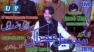 Sohail Imran Sadi Zid Too New Sariki Song 2019