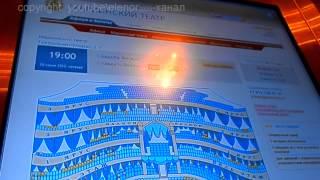 видео Купить билеты в Мариинский театр
