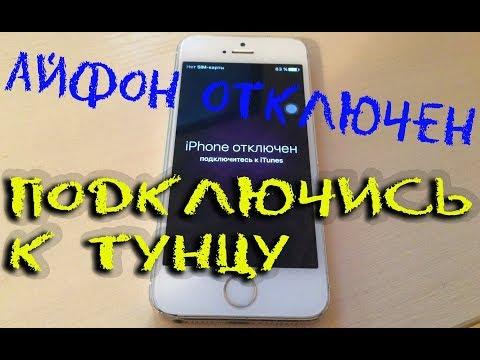 Iphone отключен подключитесь к iTunes что делать?