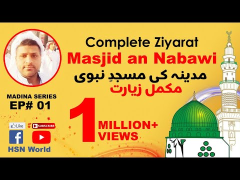 Al Masjid an Nabawi Inside View (Urdu-Hindi) 2017