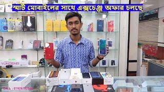 Exchange Offer IN BD Bashundhara | Give Use Mobile  & Buy New Mobile In BD | Shapon Khan vlogs