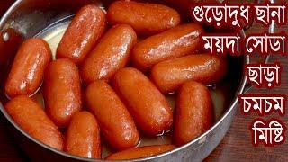 ছানা ময়দা গুড়োদুধ ও সোডা ছাড়া নরম তুলতুলে চমচম মিষ্টি রেসিপি | Chomchom Mishti Recipe | Ifter
