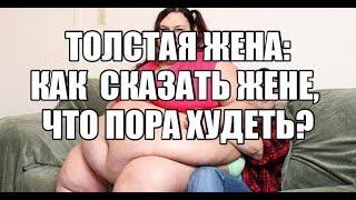 Толстая жена, жена толще мужа. Женщина набрала вес после свадьбы, причины ожирения. Психолог.