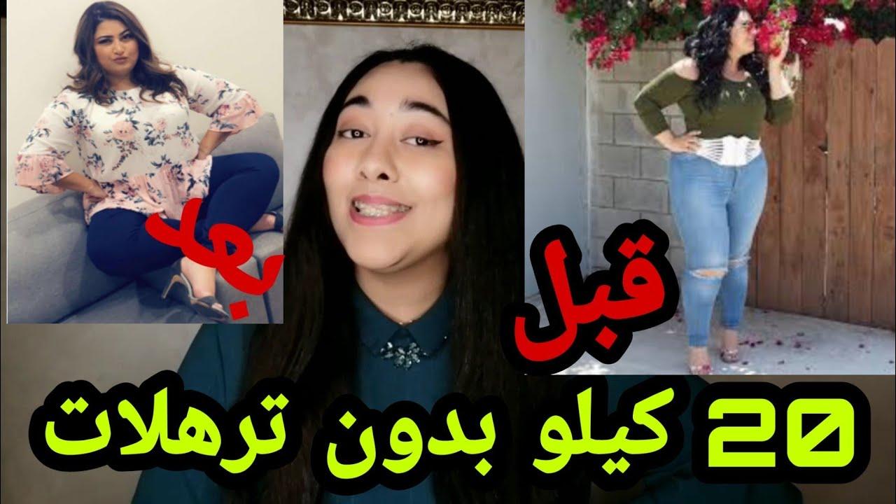 كيف نحفت 20 كيلو في شهر بدون ترهلات رجيم رمضان ٢٠٢٠ Youtube